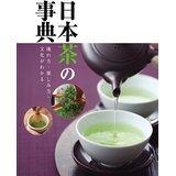 日本茶の事典